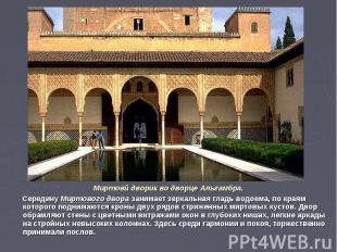 Миртовй дворик во дворце Альгамбра. Середину Миртового двора занимает зеркальная