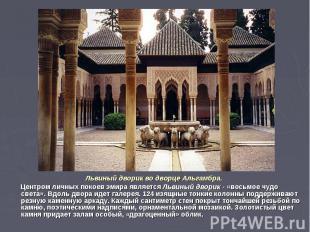Львиный дворик во дворце Альгамбра. Центром личных покоев эмира является Львиный