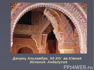 Дворец Альгамбра. XII-XIV вв.Южная Испания. Андалусия.