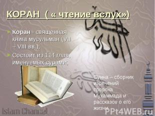 КОРАН ( « чтение вслух»)Коран - священная книга мусульман (VII – VIII вв.);Состо