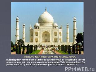 Мавзолей Тадж-Махал 1630-1652 гг. Агра, Индия. Выдающимся памятником исламской а