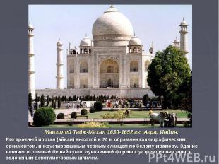 Мавзолей Тадж-Махал 1630-1652 гг. Агра, Индия.Его арочный портал (айван) высотой