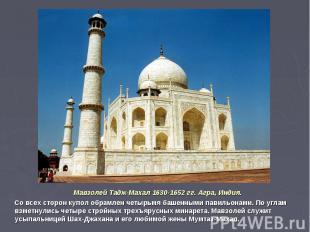 Мавзолей Тадж-Махал 1630-1652 гг. Агра, Индия. Со всех сторон купол обрамлен чет