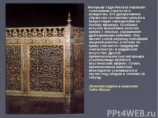 Интерьер Тадж-Махала поражает сочетанием строгости и изящества. Его декоративное