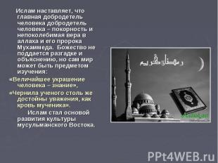 Ислам наставляет, что главная добродетель человека добродетель человека – покорн