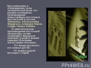 Прославлению и утверждению силы человеческой воли, его разума посвящены произвед