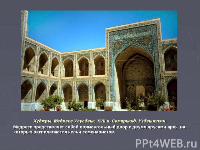 Худжры. Медресе Улугбека. XVII в. Самарканд. Узбекистан. Медресе представляет собой прямоугольный двор с двумя ярусами арок, на которых располагаются кельи семинаристов.
