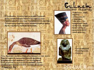 В гробницах, храмах, при раскопках древних сооружений найдено множество прекрасн