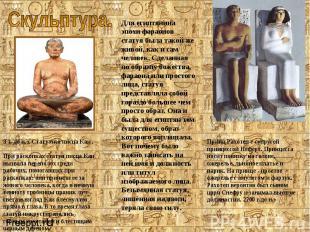 3 т. до н.э. Статуэтка писца Каи .При раскопках статуя писца Каи вызвала перепол