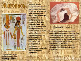Богиня Исида ведет царицу Нефретаре в гробницу. 13 в.до.н.эРосписи имели важное
