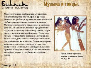 Многочисленные изображения музыкантов, певцов и танцоров на рельефах и фресках е