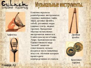 Египтяне играли на разнообразных инструментах: струнных щипковых (арфа, лира), д