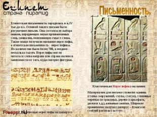 Египетская письменность зародилась в к.IV тыс.до н.э. Основой такого письма было