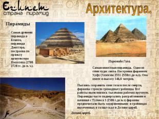 Самая древняя пирамида в Египте, пирамида Джоссера, построена по проекту архитек