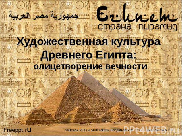 Художественная культура Древнего Египта: олицетворение вечности