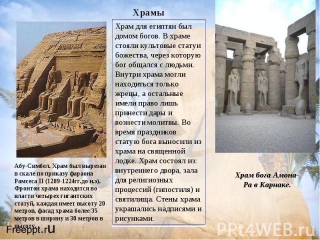 Абу-Симбел. Храм был вырезан в скале по приказу фараона Рамсеса II (1289-1224гг.до н.э). Фронтон храма находится во власти четырех гигантских статуй, каждая имеет высоту 20 метров, фасад храма более 35 метров в ширину и 30 метров в высоту. Храм для …