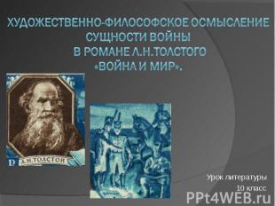 Художественно-философское осмысление сущности войны в романе Л.Н.Толстого «Война