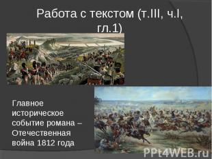 Работа с текстом (т.III, ч.I, гл.1)Главное историческое событие романа – Отечест