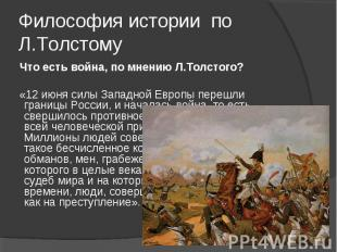 Философия истории по Л.Толстому Что есть война, по мнению Л.Толстого? «12 июня с