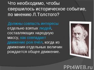 Что необходимо, чтобы свершилось историческое событие, по мнению Л.Толстого? Дол
