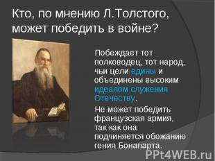 Кто, по мнению Л.Толстого, может победить в войне? Побеждает тот полководец, тот