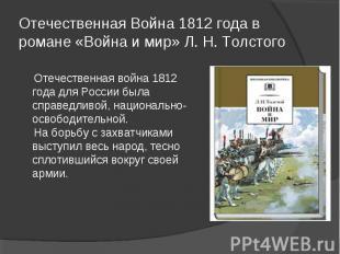 Отечественная Война 1812 года в романе «Война и мир» Л. Н. Толстого Отечественна