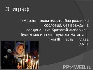 Эпиграф«Миром – всем вместе, без различия сословий, без вражды, а соединенные бр