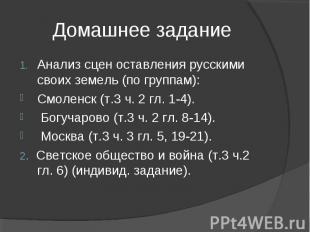 Домашнее заданиеАнализ сцен оставления русскими своих земель (по группам):Смолен