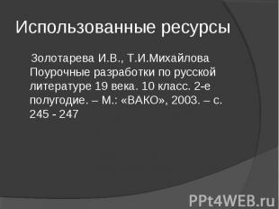 Использованные ресурсы Золотарева И.В., Т.И.Михайлова Поурочные разработки по ру