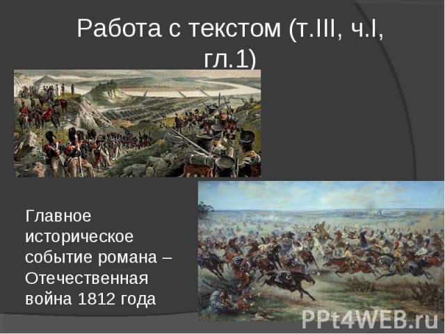 Работа с текстом (т.III, ч.I, гл.1)Главное историческое событие романа – Отечественная война 1812 года
