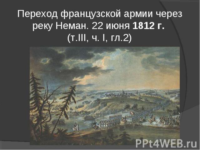 Переход французской армии через реку Неман. 22 июня 1812 г. (т.III, ч. I, гл.2)