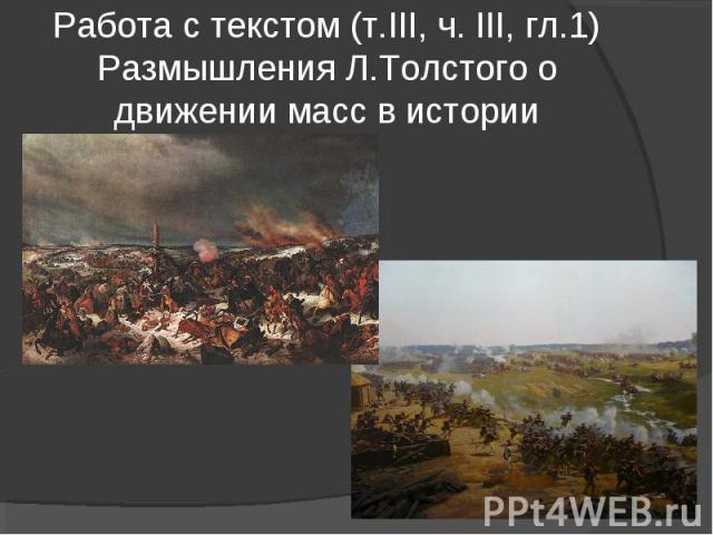 Работа с текстом (т.III, ч. III, гл.1)Размышления Л.Толстого о движении масс в истории