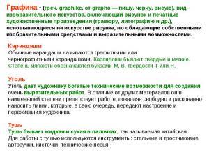 Графика - (греч. graphike, от grapho — пишу, черчу, рисую), вид изобразительного