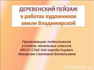 Деревенский пейзажв работах художников земли Владимирской Презентацию подготовил