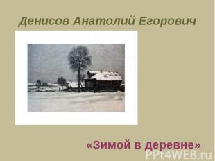 Денисов Анатолий Егорович«Зимой в деревне»