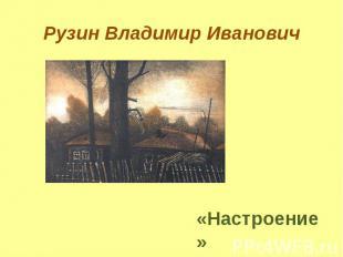 Рузин Владимир Иванович«Настроение»