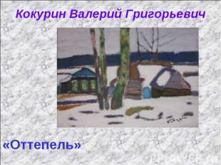 Кокурин Валерий Григорьевич«Оттепель»