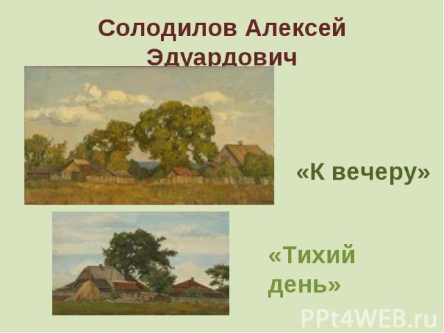 Солодилов Алексей Эдуардович«К вечеру»«Тихий день»