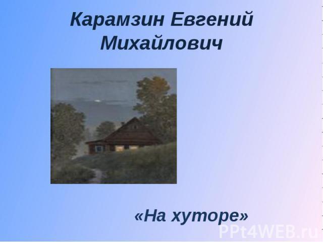 Карамзин Евгений Михайлович«На хуторе»