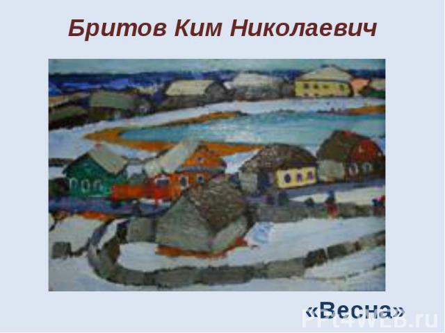 Бритов Ким Николаевич «Весна»