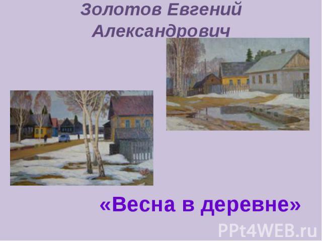Золотов Евгений Александрович«Весна в деревне»