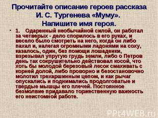 Прочитайте описание героев рассказа И. С. Тургенева «Муму». Напишите имя героя.1