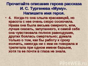 Прочитайте описание героев рассказа И. С. Тургенева «Муму». Напишите имя героя.4