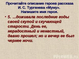 Прочитайте описание героев рассказа И. С. Тургенева «Муму». Напишите имя героя.5