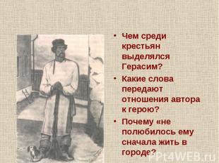 Чем среди крестьян выделялся Герасим?Какие слова передают отношения автора к гер