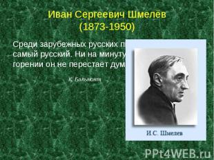 Иван Сергеевич Шмелёв(1873-1950) Среди зарубежных русских писателей Шмелёв – сам
