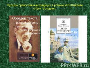 Русские православные традиции в романе И.С.Шмелёва «Лето Господне».