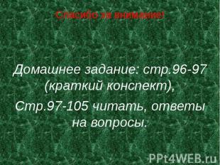 Спасибо за внимание!Домашнее задание: стр.96-97 (краткий конспект),Стр.97-105 чи