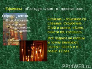 Ефимоны - «Господне слово , от древних век». Стояние – покаяние со слезами. Скор