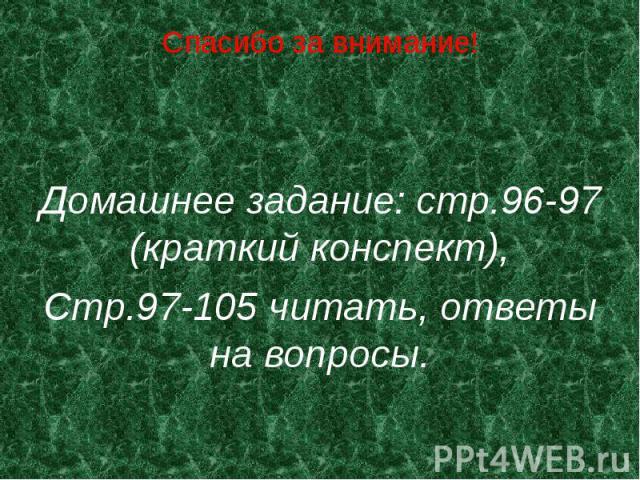 Спасибо за внимание!Домашнее задание: стр.96-97 (краткий конспект),Стр.97-105 читать, ответы на вопросы.